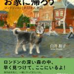 ロンドンのはぐれ日本犬物語