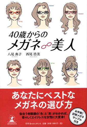 40歳からの メガネ美人