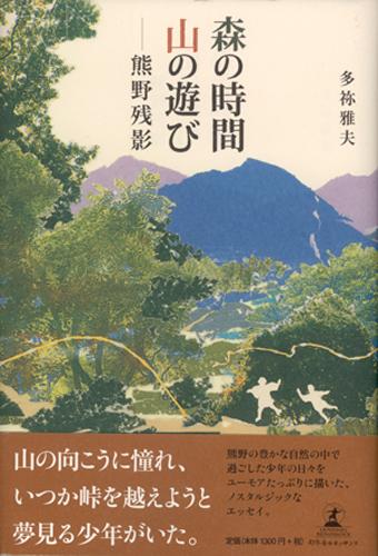 森の時間 山の遊び 熊野残影
