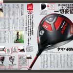 週刊1221_YAMAHA-RMX-Dr-1208