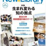 東京大学新図書館計画パンフレット